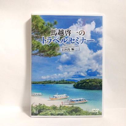 馬越啓一のトラベルセミナー 石垣島編