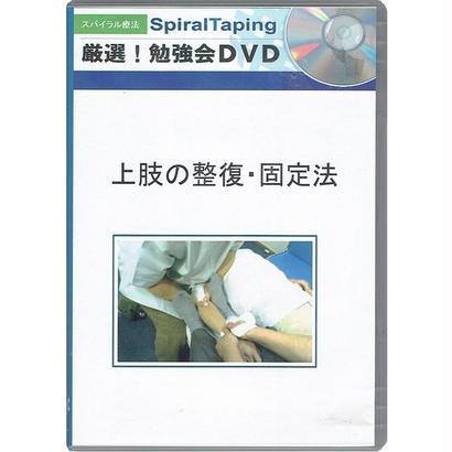 スパイラル療法勉強会DVD 上肢の整復・固定法