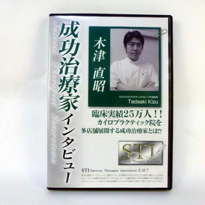 成功治療家インタビュー DVD 木津直昭
