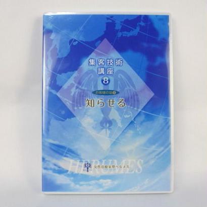 【未開封】 集客技術講座DVDマスタープログラム 8巻