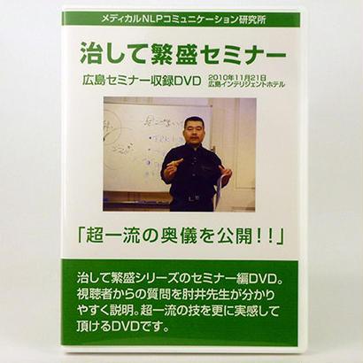 治して繁盛セミナー DVD