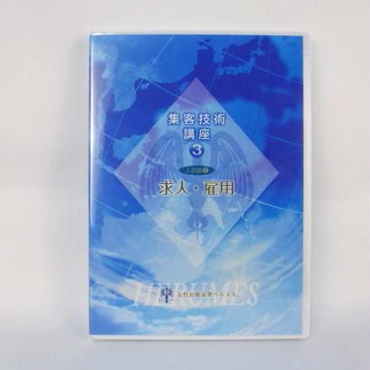 【未開封】 集客技術講座DVDマスタープログラム 3巻