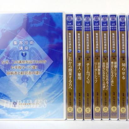 【未開封】 集客技術講座DVDマスタープログラム