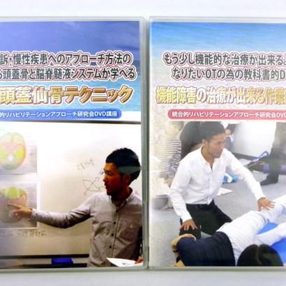セール特価! 2本セット  頭蓋仙骨テクニックDVD、機能障害の治療が出来る作業療法士