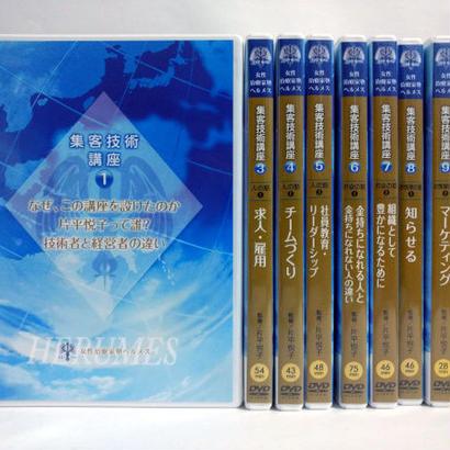 集客技術講座DVDマスタープログラムDVD9枚(Disc2欠品)