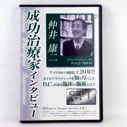 成功治療家インタビュー DVD 仲井康二