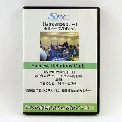魅せる治療セミナー DVD Part3