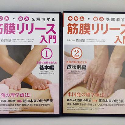 ゆがみ・痛みを解消 筋膜リリース入門 全2巻