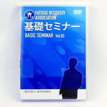 疲労回復協会 基礎セミナー Vol.5
