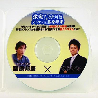 激突!音声対談 クドケン&藤原邦康 CD
