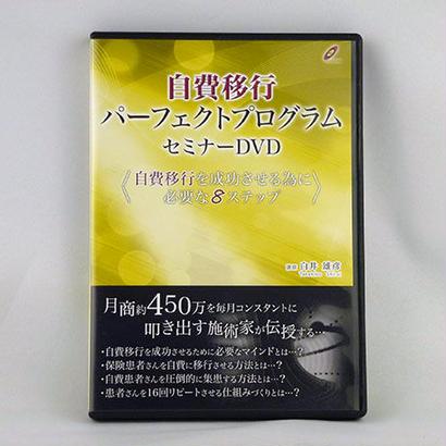 自費移行パーフェクトプログラムセミナー DVD