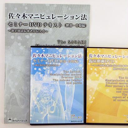 佐々木マニピュレーション法セミナーDVD(腰部・骨盤編)