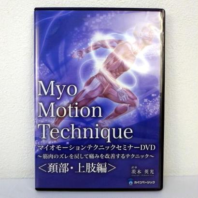 マイオモーションテクニックセミナーDVD  頚部・上肢編