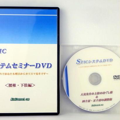 スティックシステムセミナー DVD 腰椎・下肢編