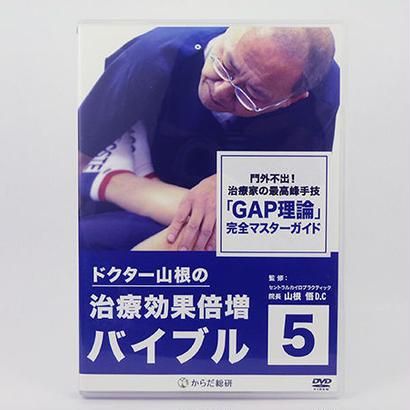 ドクター山根の治療効果倍増バイブル vol.5