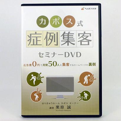 カポス式 症例集客セミナー DVD