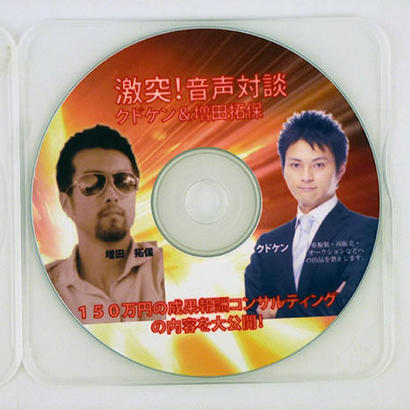 激突!音声対談 クドケン&増田拓保 CD