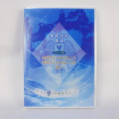 【未開封】集客技術講座マスタープログラム DVD お金の話2本セット