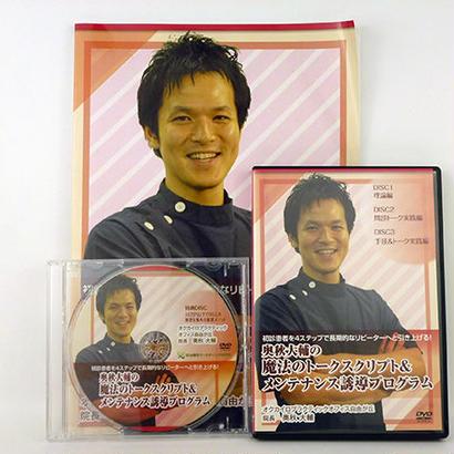 【未開封】奥秋大輔の魔法のトークスクリプト&メンテナンス誘導プログラム
