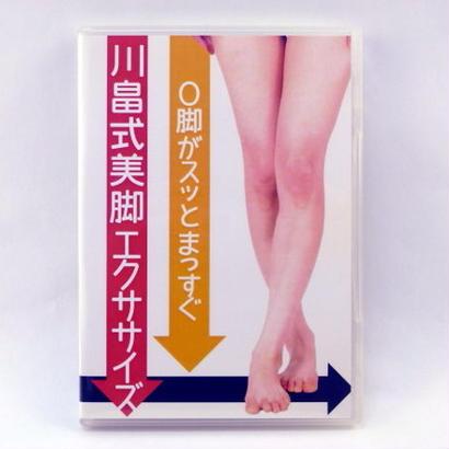 O脚がスッとまっすぐ 川畠式美脚エクササイズ