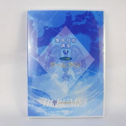【未開封】 集客技術講座DVDマスタープログラム 4巻