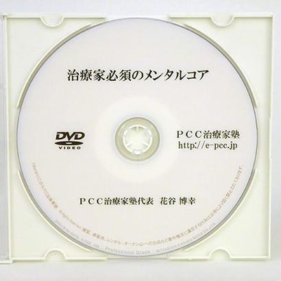 治療家必須のメンタルコア DVD