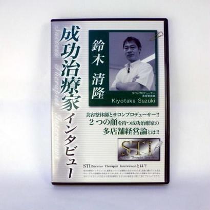 成功治療家インタビュー DVD 鈴木清隆