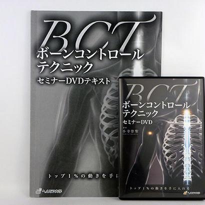 BCT ボーンコントロールテク二ックセミナーDVD