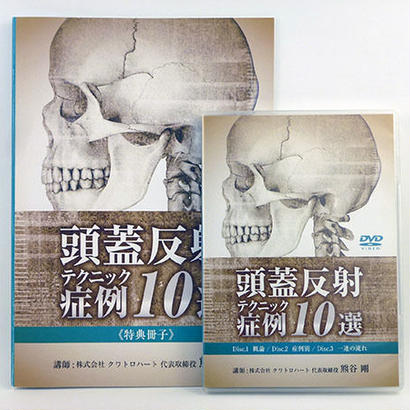 【未開封】 頭蓋反射テクニック症例10選 熊谷剛