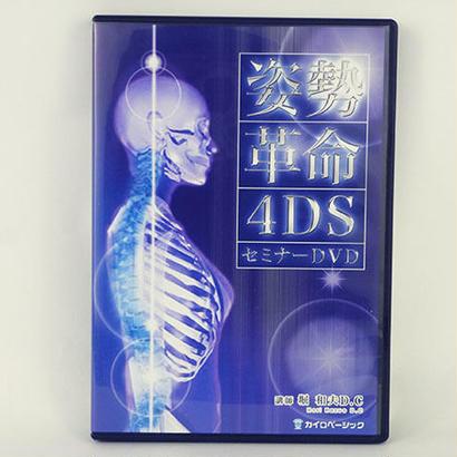 姿勢革命4DSセミナー DVD