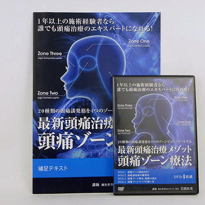 最新頭痛治療メゾット頭痛ゾーン療法 岩間良充