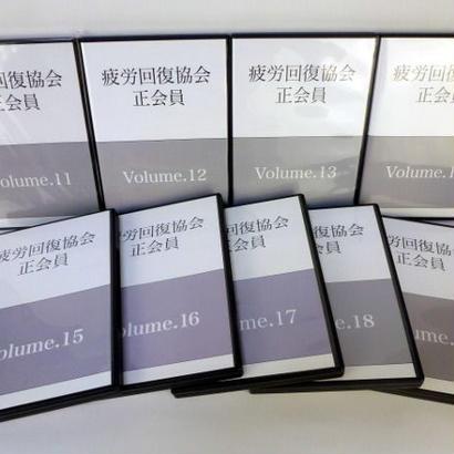 疲労回復協会正会員 DVD Volume.11~19 セット