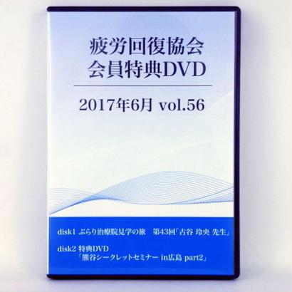 疲労回復協会 会員特典DVD Volume.56