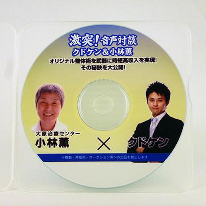 激突!音声対談 クドケン&小林薫 CD