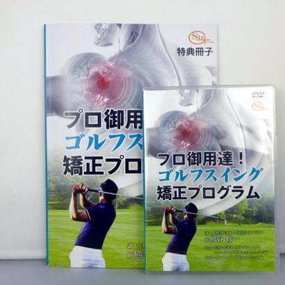 プロ御用達!  ゴルフスイング矯正プログラム 熊谷修一