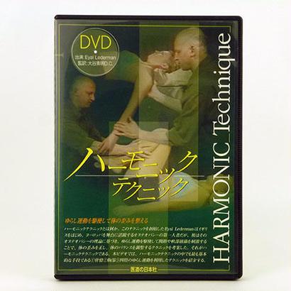 ハーモニックテクニック