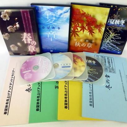 【セット】春夏秋冬売り上げアップセミナー DVD 車谷英紀