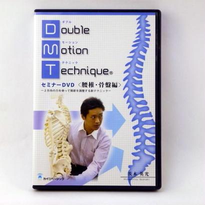 ダブルモーションテクニックセミナー DVD (腰椎・骨盤編)