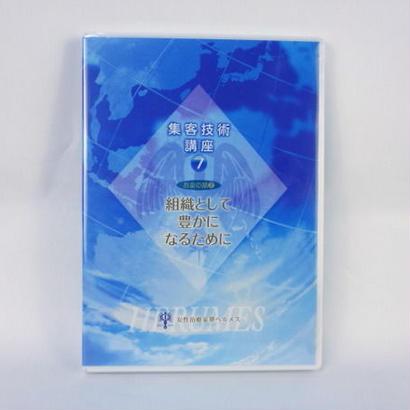【未開封】 集客技術講座DVDマスタープログラム 7巻