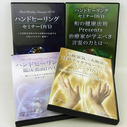 ハンドヒーリングセミナー DVD