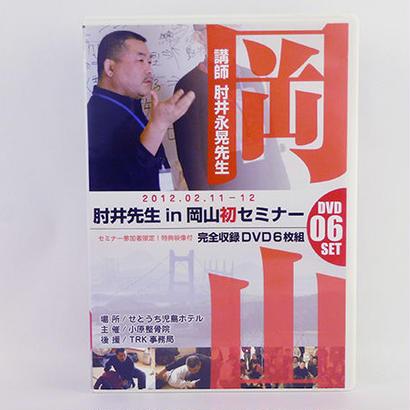 肘井先生 in 岡山初セミナー 完全収録 DVD