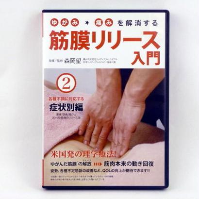 ゆがみ・痛みを解消する 筋膜リリース入門 第2巻