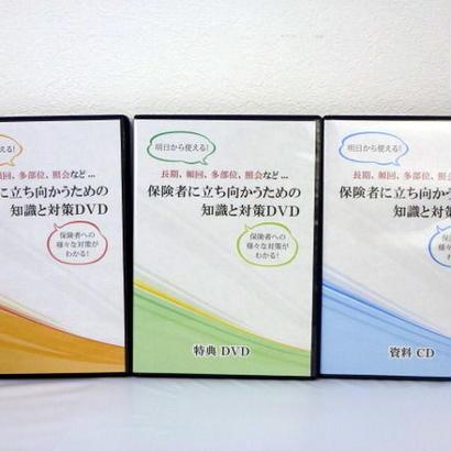 保険者に立ち向かうための知識と対策DVD
