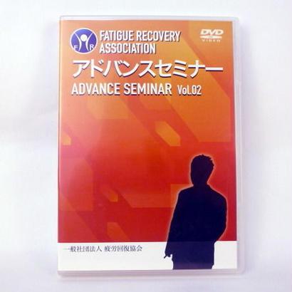 疲労回復協会 アドバンスセミナー Vol.2