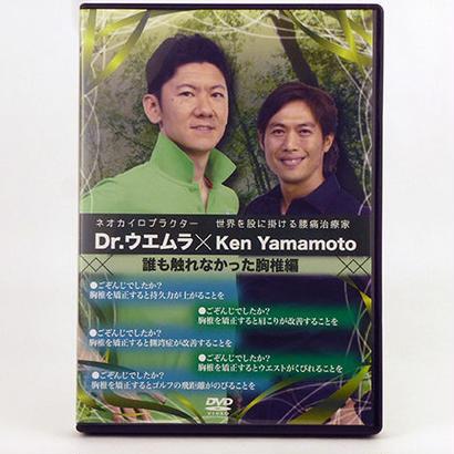 Dr.ウエムラ×Ken Yamamoto 誰も触れなかった胸椎編