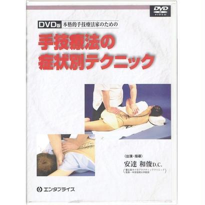 手技療法の症状別テクニック