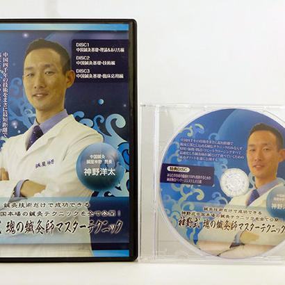 神野式 魂の鍼灸師マスターテクニック