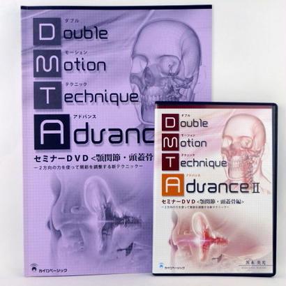 ダブルモーションテクニックアドバンスセミナーⅡ 顎関節・頭蓋骨編