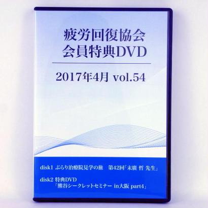 疲労回復協会 会員特典DVD Volume.54