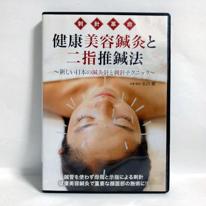 健康美容鍼灸と二指推鍼法 北川毅